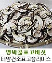 명박골표고버섯