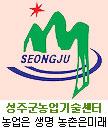 성주군농업기술센터